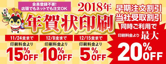 岩永印刷株式会社2018年年賀状