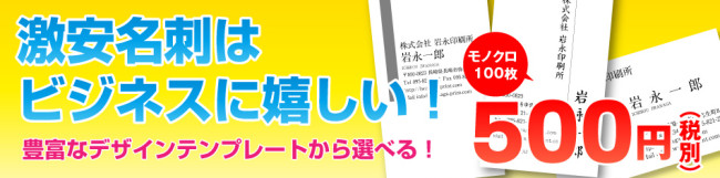 長崎の格安名刺印刷