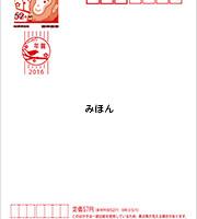 28年年賀はがき九州版宛名面