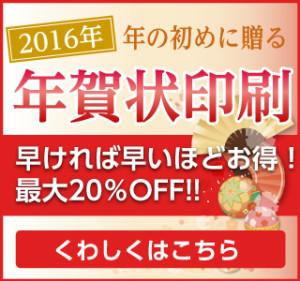 岩永印刷所 2016年賀状印刷