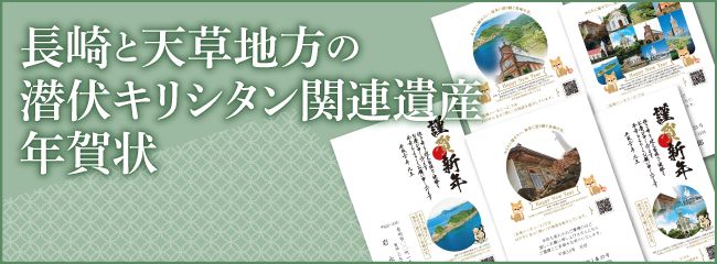 長崎と天草地方の潜伏キリシタン関連遺産年賀状