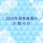 岩永印刷2020年夏季休業のお知らせ