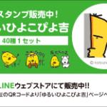 LINEスタンプ宣伝カード02