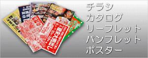 チラシ・パンフレット・カタログ